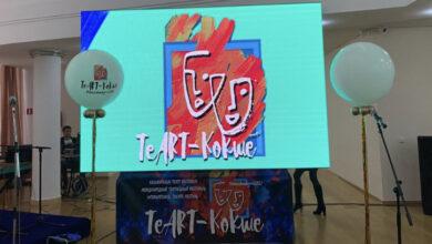 Photo of III Международный театральный фестиваль «ТеART-Кокше» стартовал в Кокшетау