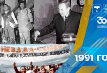 Photo of 1991 год: выборы президента, развал СССР и возвращение Наурыза